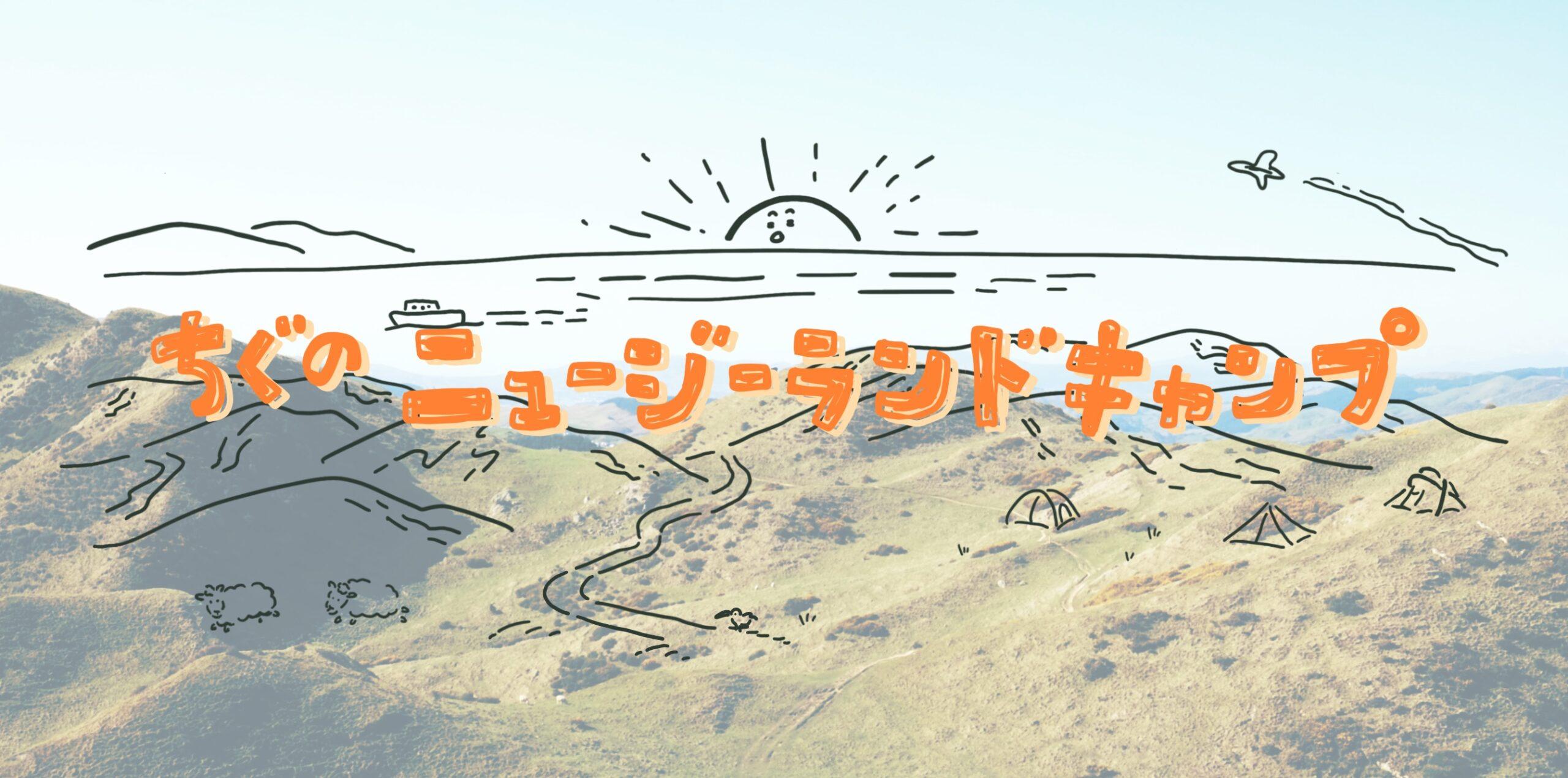 マガジン「ちぐのニュージーランドキャンプ」