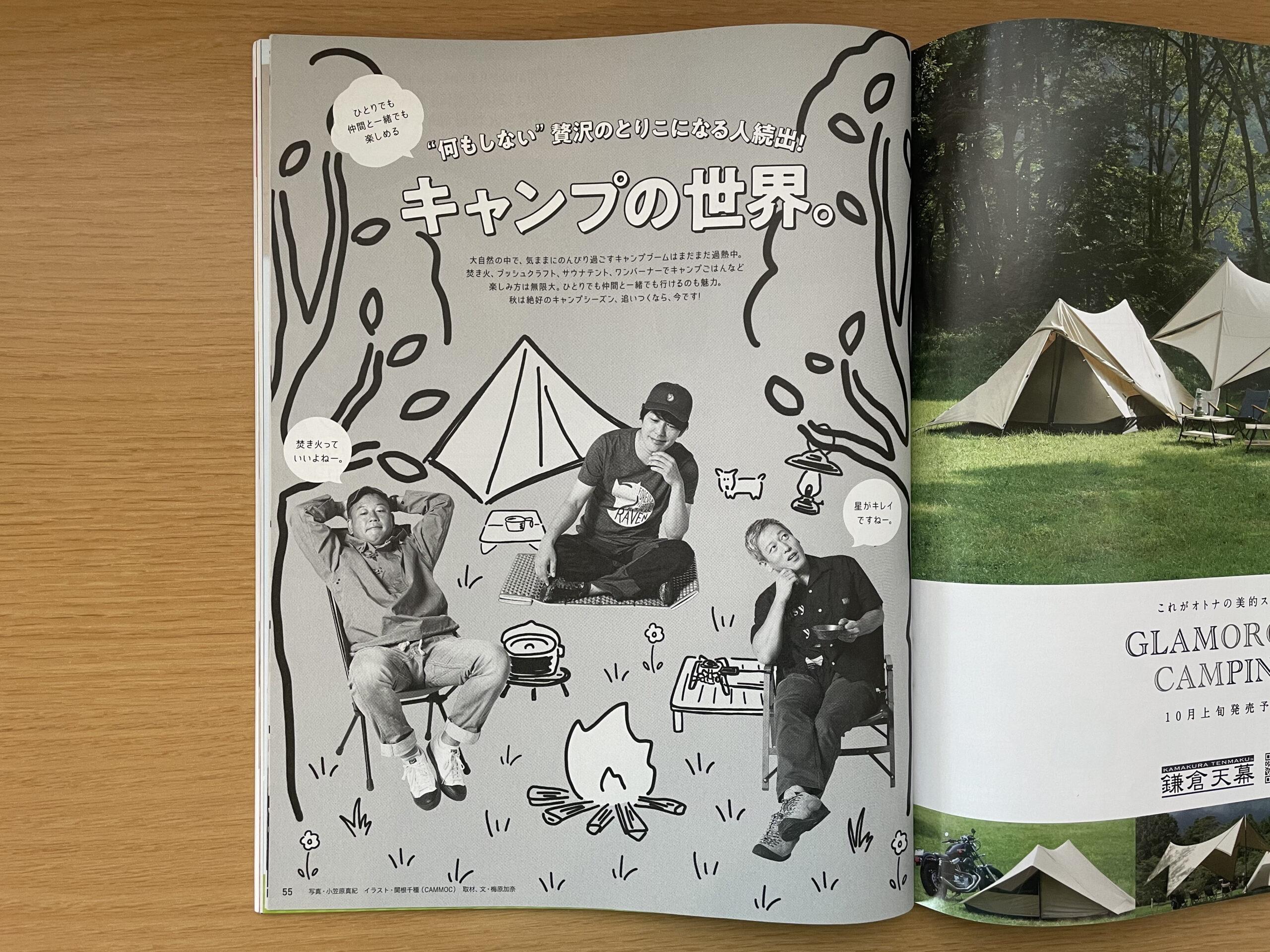 雑誌「anan」カットイラスト