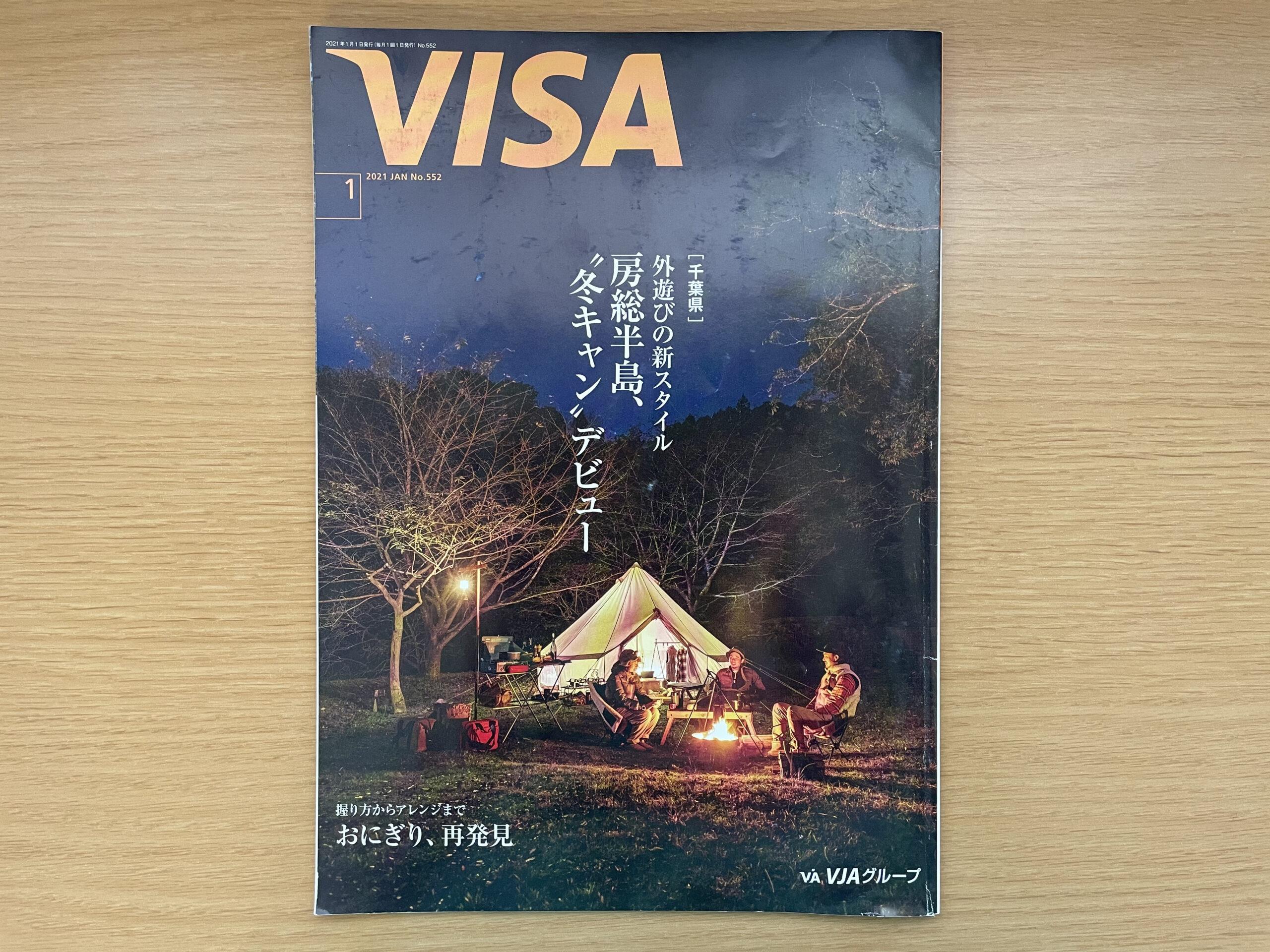 VISA情報誌キャンプ特集 キャンプフードコーディネート・モデル出演