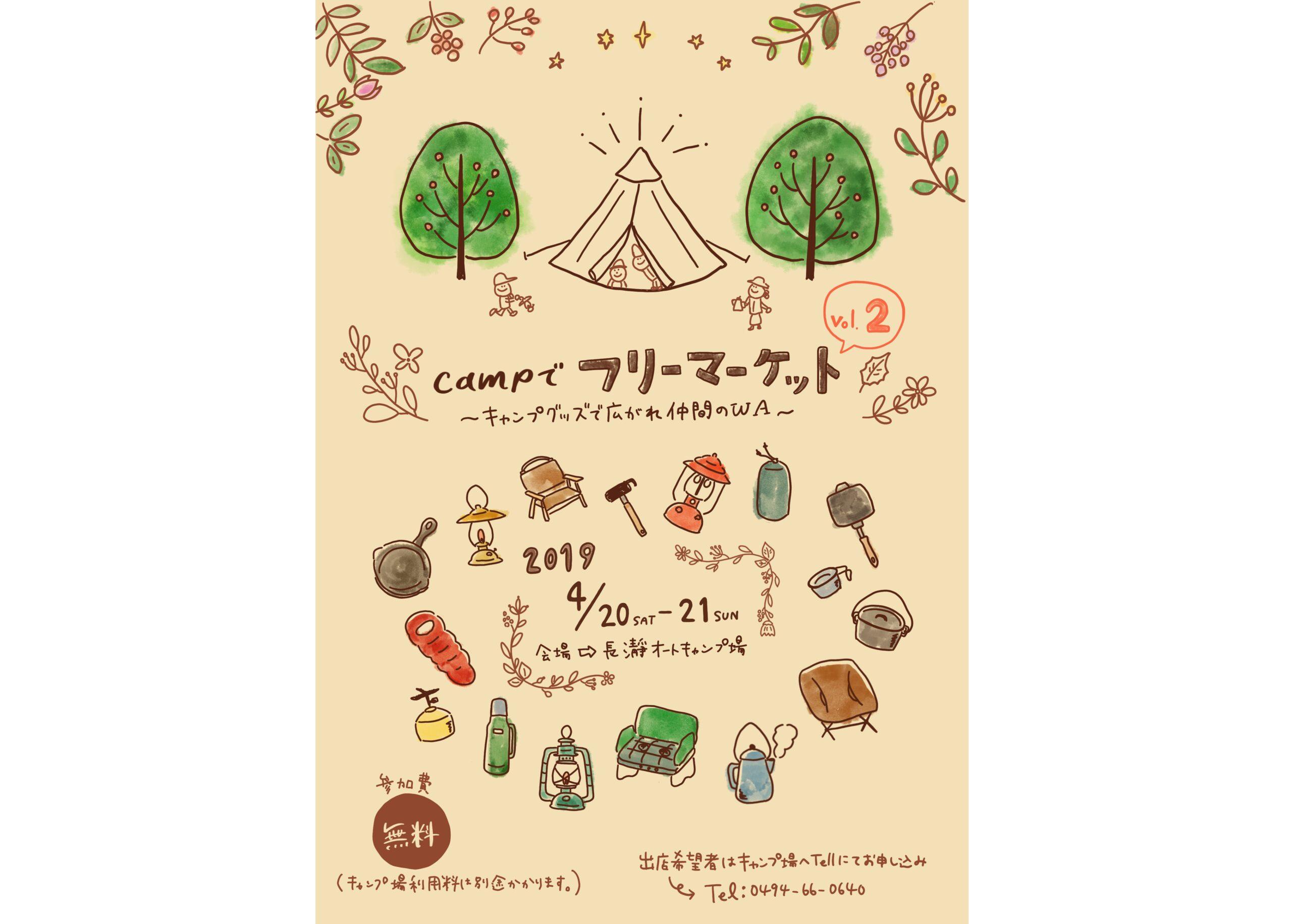 長瀞オートキャンプ場『フリマキャンプ Vol.2』 告知用イラストレーション