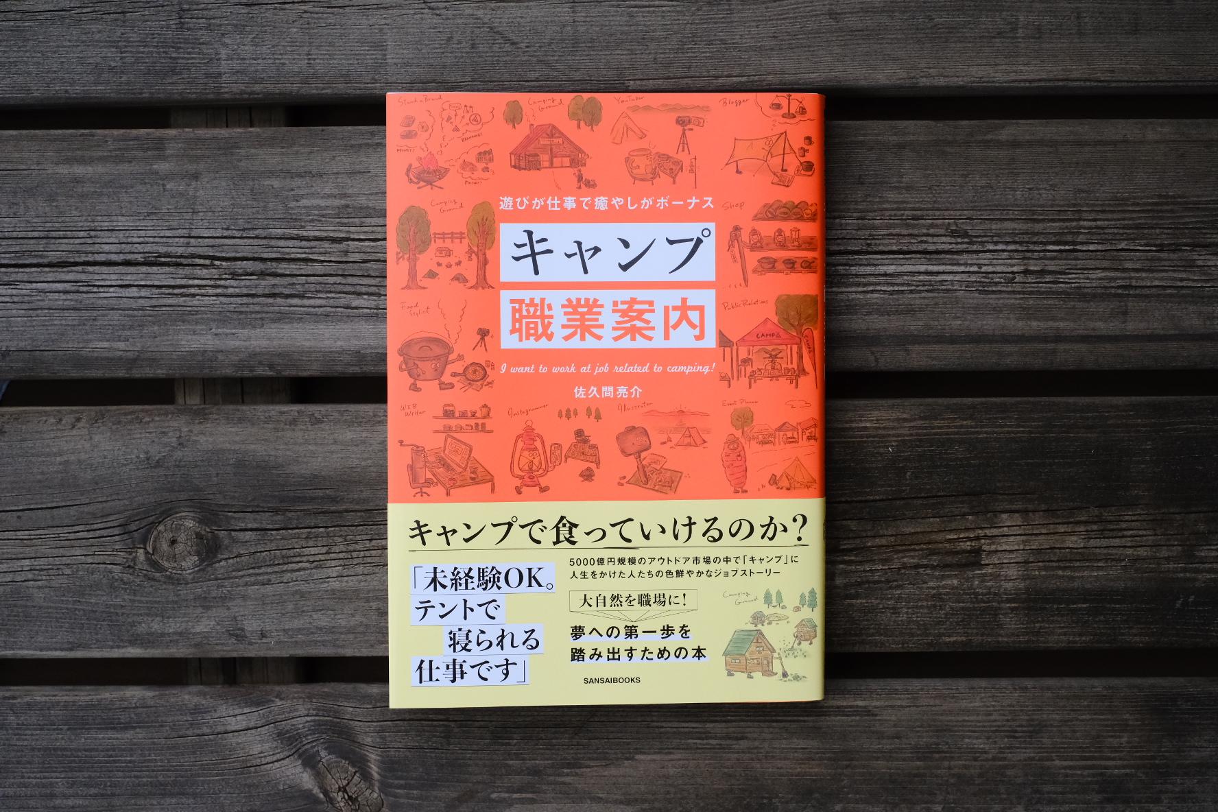 書籍「キャンプ職業案内」カットイラスト・カバーイラスト