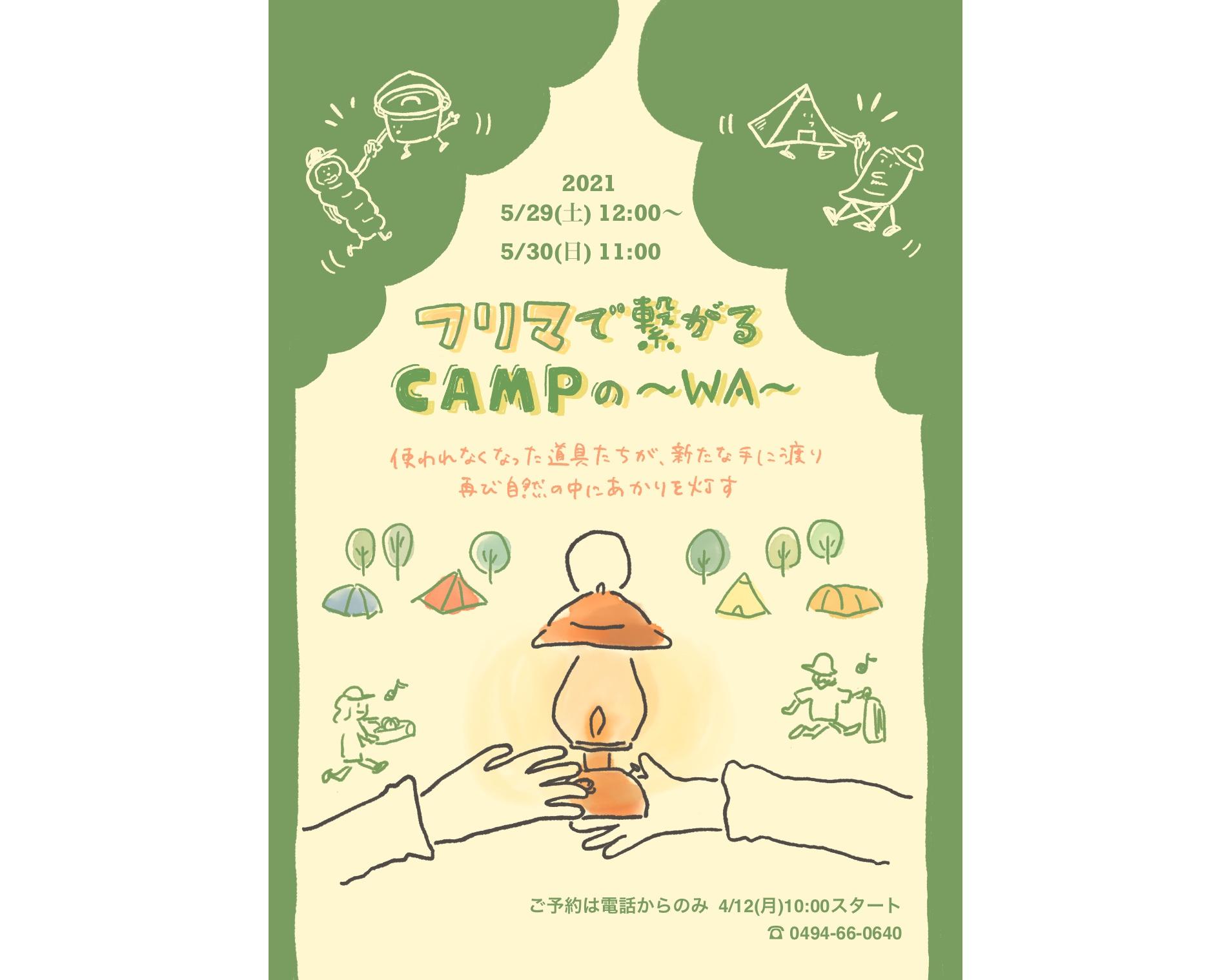 長瀞オートキャンプ「フリマキャンプ2021」告知用イラストレーション