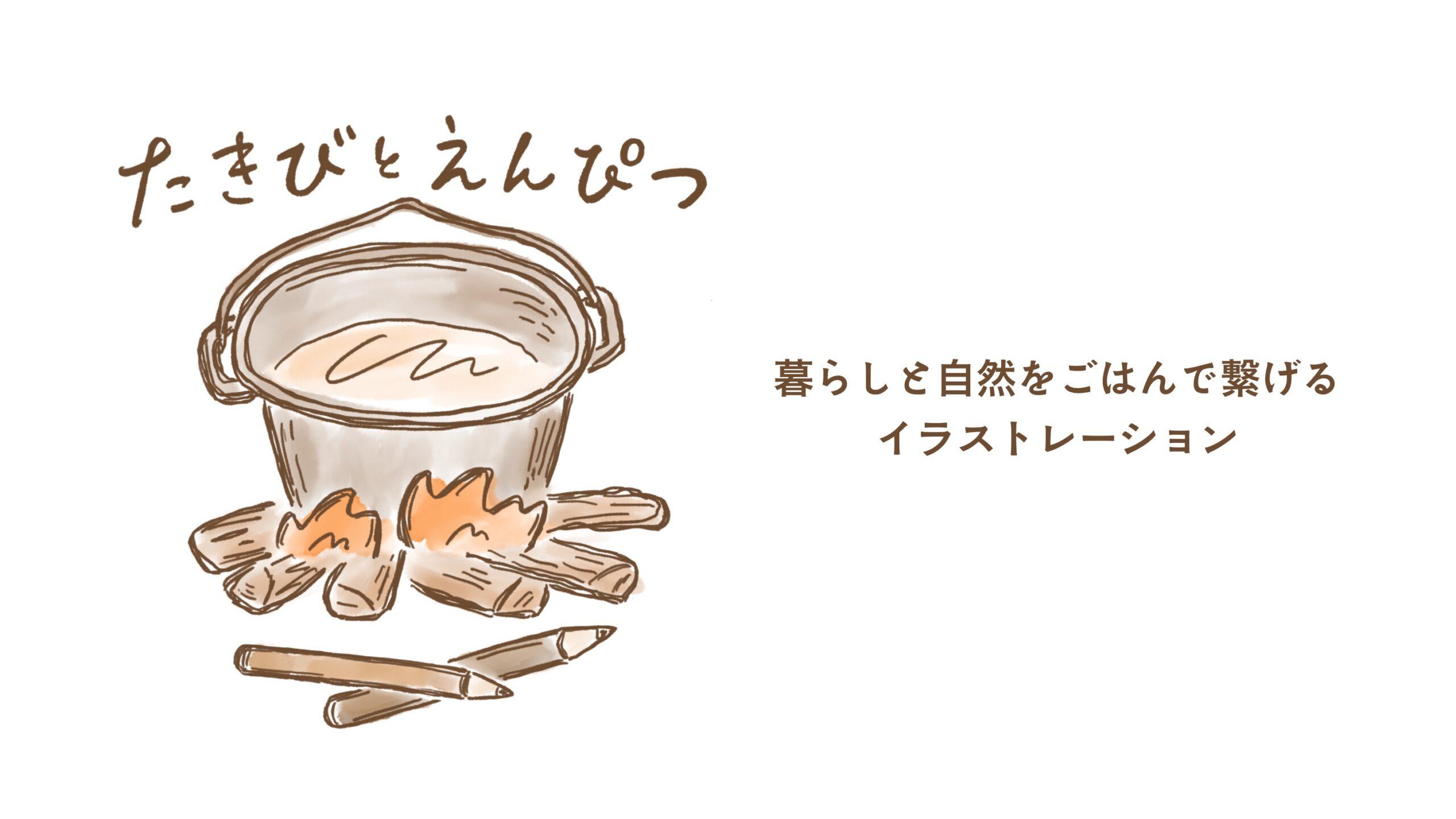 「たきびとえんぴつ」キャンプ料理レシピとイラスト