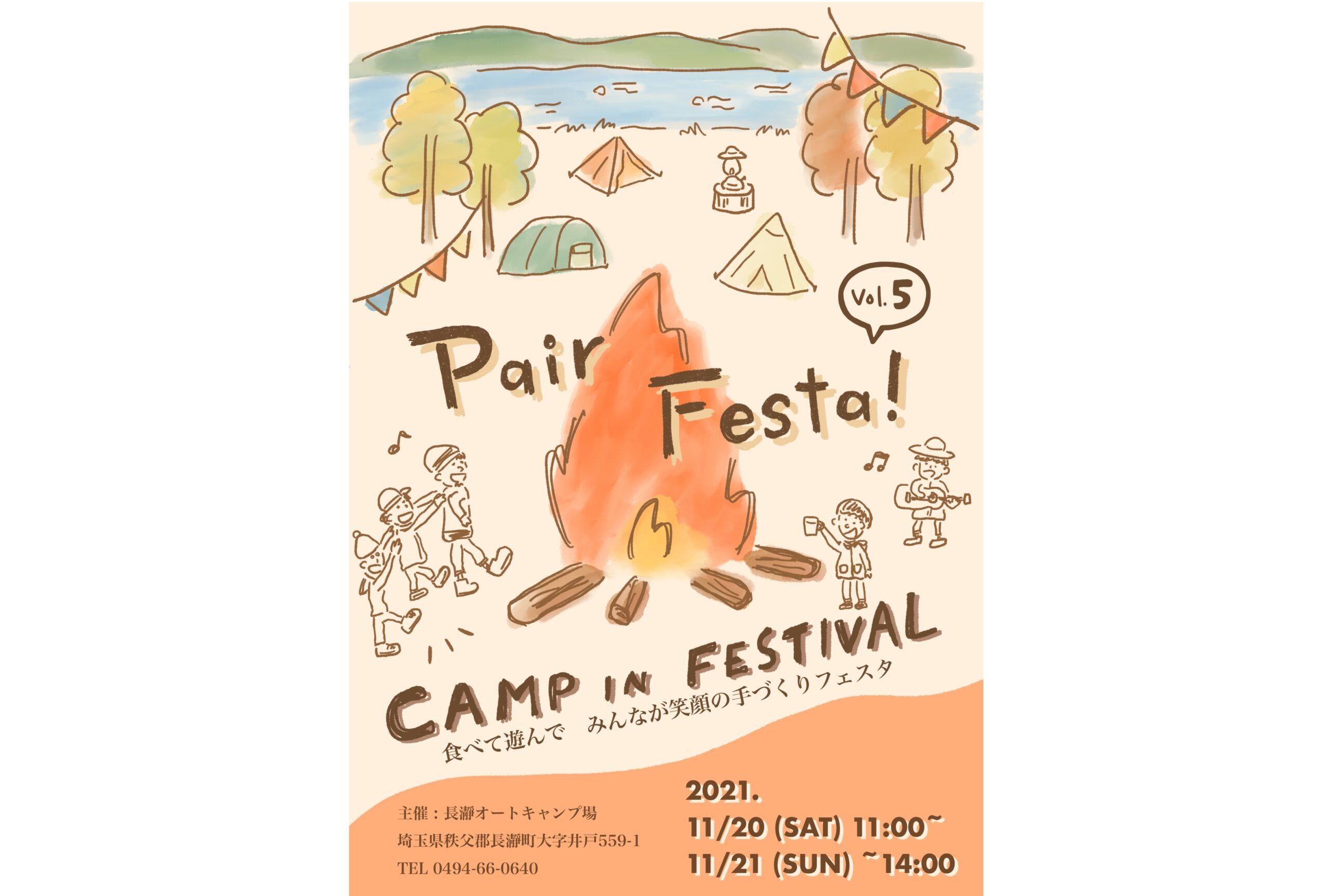 長瀞オートキャンプ場「ペアフェスタ Vol.5」イベントビジュアル イラストレーション